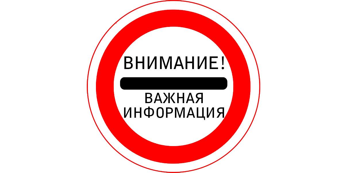 vazhnaya_informatciya