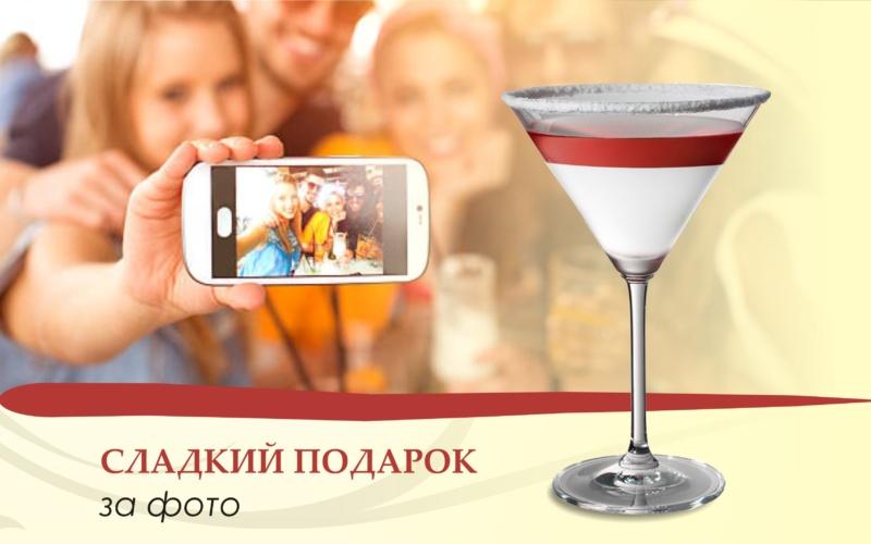 Сладкий подарок за фото в панорамном ресторане «У Егорыча»