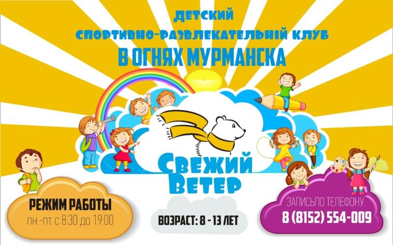 Детский летний клуб в Мурманске