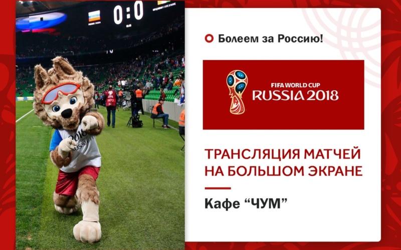 Трансляция Чемпионата мира по футболу FIFA 2018