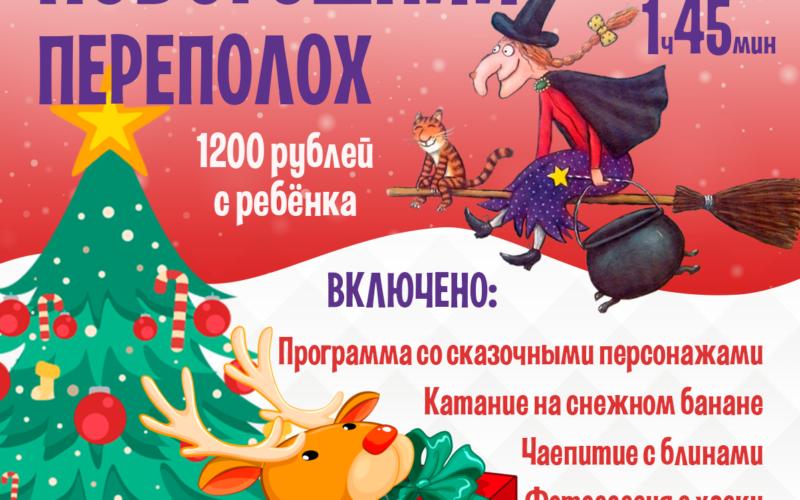 Детская новогодняя программа в «Огнях Мурманска»