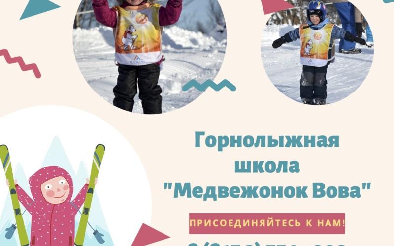 Набор детей в горнолыжную школу «Медвежонок Вова»