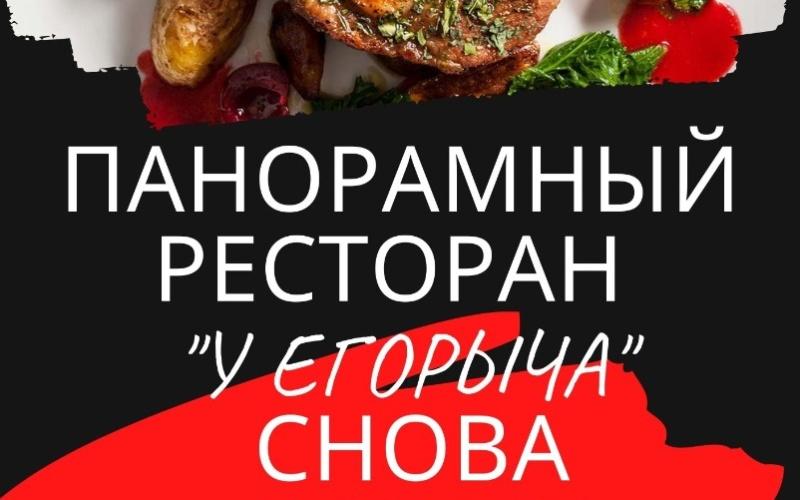 «У Егорыча»