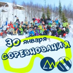 Соревнования школы сноуборда ПРОБОРД