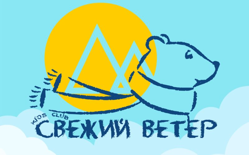 Детский летний активити-клуб СВЕЖИЙ ВЕТЕР